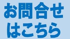 石川県後継者倫理塾の問合せはこちら